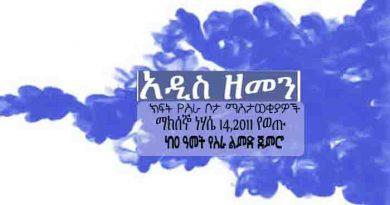 Addis zemen job vacancy announcements