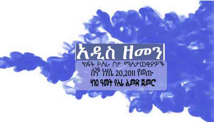 Addis zemen Gazeta Ethiopian job vacancy 2019