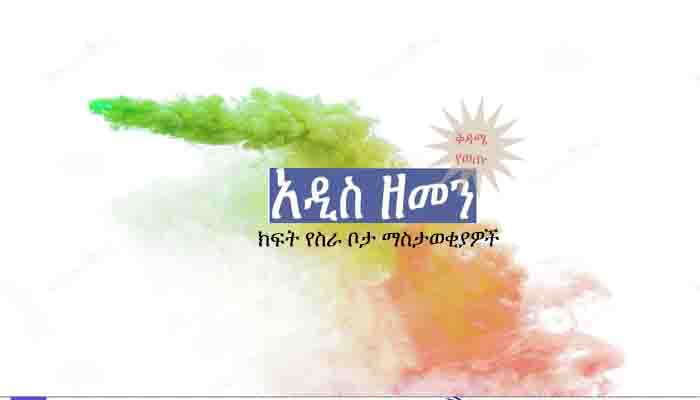 Saturday Addis zemen gazeta